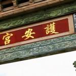 <b>Selatpanjang</b>, Tiongkok Kecil